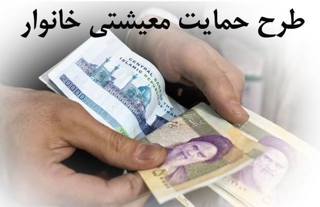 20 آذر؛ آخرین مهلت ثبت درخواست متقاضیان دریافت بسته حمایت معیشتی دولت