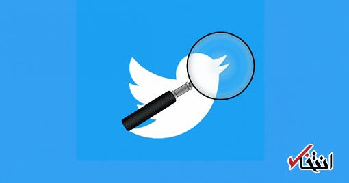 قابلیت جدید توییتر برای کنترل اطلاعات نادرست