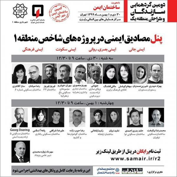 دومین گردهمایی سازندگان و طراحان منطقه یک برگزار می گردد