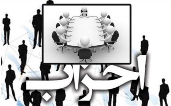 ارائه درخواست تشکیل جبهه وحدت ملی به کمیسیون ماده 10 احزاب