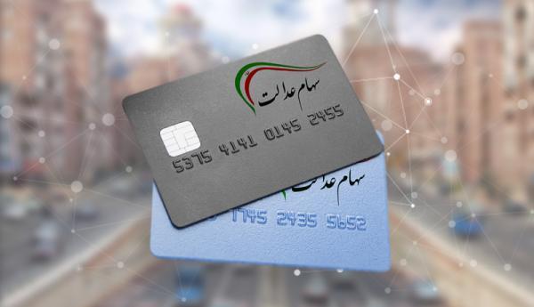 کارت اعتباری سهام عدالت به چه کسانی تعلق می گیرد؟